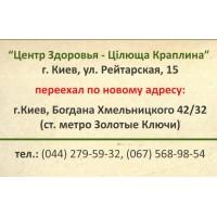 """Центр Здровья - Цілюща Краплина"" г.Киев, ул.Рейтерская, 15 переехал по новому адресу"